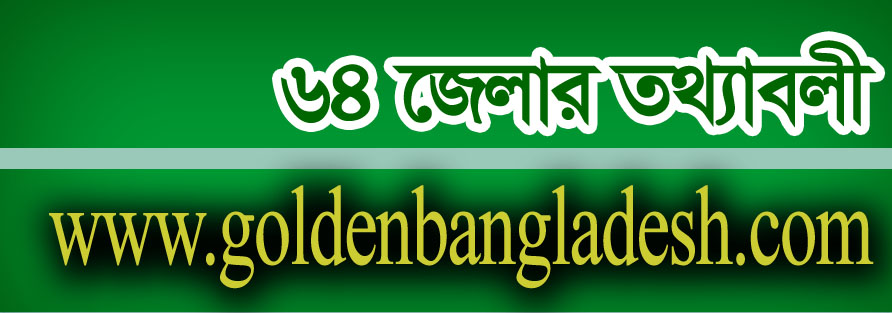 Golden Bangladesh