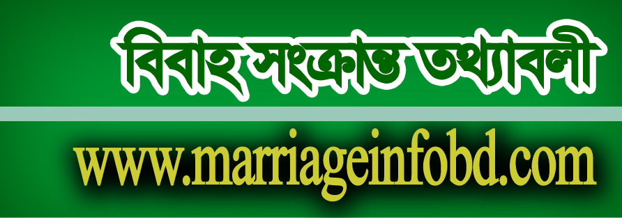 Marriage Info BD